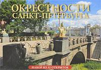 М. Ф. Альбедиль Окрестности Санкт-Петербурга (набор из 32 открыток) сувенир флаг санкт петербурга 75х120см