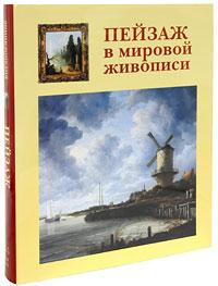 В. В. Калмыкова Пейзаж в мировой живописи калмыкова в пейзаж в мировой живописи