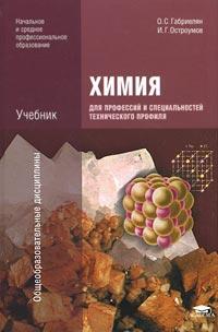 Химия для профессий и специальностей технического профиля