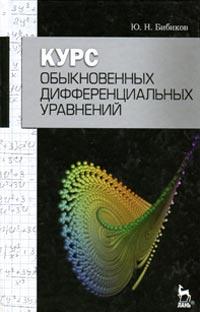 Ю. Н. Бибиков Курс обыкновенных дифференциальных уравнений ISBN: 978-5-8114-1176-4 цена