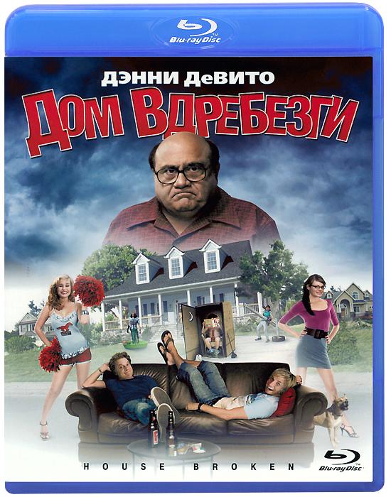 Дом вдребезги (Blu-ray) дом blu ray