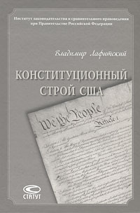 Владимир Лафитский Конституционный строй США как айфон 5s в сша с контрактом