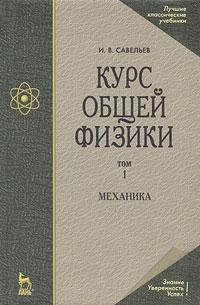 Курс общей физики. Учебное пособие. В 5 томах. Том 1. Механика. И. В. Савельев