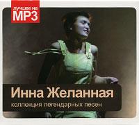 Инна Желанная Инна Желанная. Коллекция легендарных песен (mp3) polaris pmg 1836 metallic мясорубка