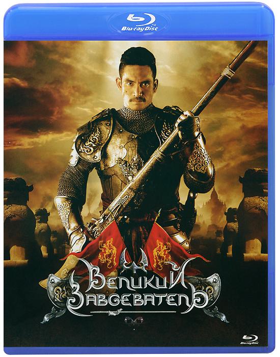 Великий завоеватель (Blu-ray) великий диктатор blu ray