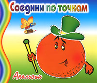 Апельсин. Соедини по точкам