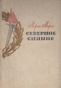 Северное сияние е в шипицова о ю ефимов иллюстрированная летопись жизни а с пушкина михайловское