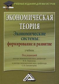 Экономическая теория. Экономические системы: формирование и развитие