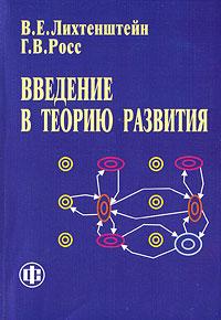 В. Е. Лихтенштейн, Г. В. Росс Введение в теорию развития знаменитости в челябинске