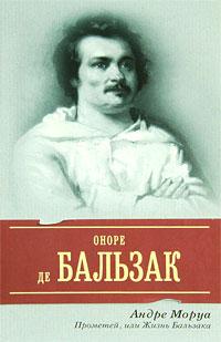 Андре Моруа Прометей, или Жизнь Бальзака андре курреж