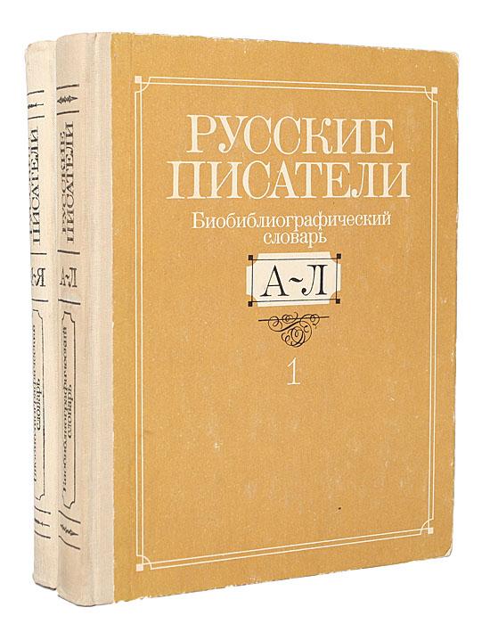 Скачать Русские писатели. Биобиблиографический словарь 2 быстро