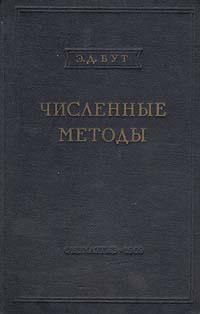 Численные методы ось 89 издательство