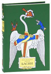И. А. Крылов И. А. Крылов. Басни и а крылов басни крылова в 2 х томах в 2 х книгах