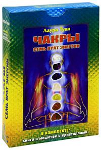 Чакры, семь врат энергии (+ 7 магических камней). Лаура Туан