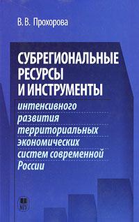 Субрегиональные ресурсы и инструменты интенсивного развития территориальных экономических систем современной России