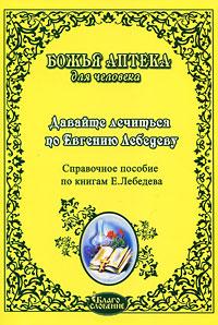 Давайте лечиться по Евгению Лебедеву