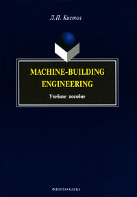 Machine-Building Engineering