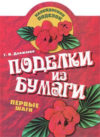 Г. И. Долженко Поделки из бумаги. Первые шаги сувениры