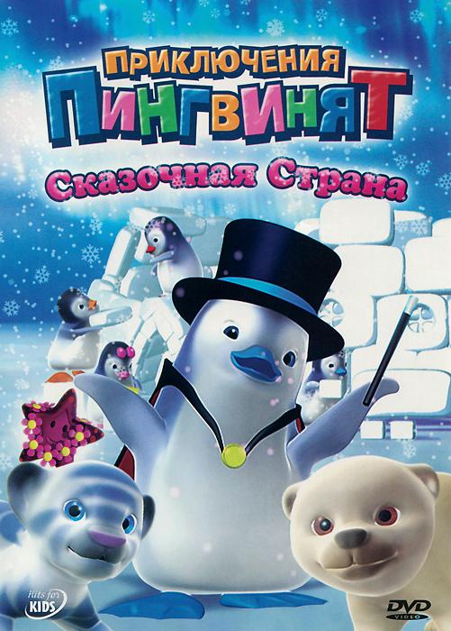 Zakazat.ru: Приключения пингвинят: Сказочная страна