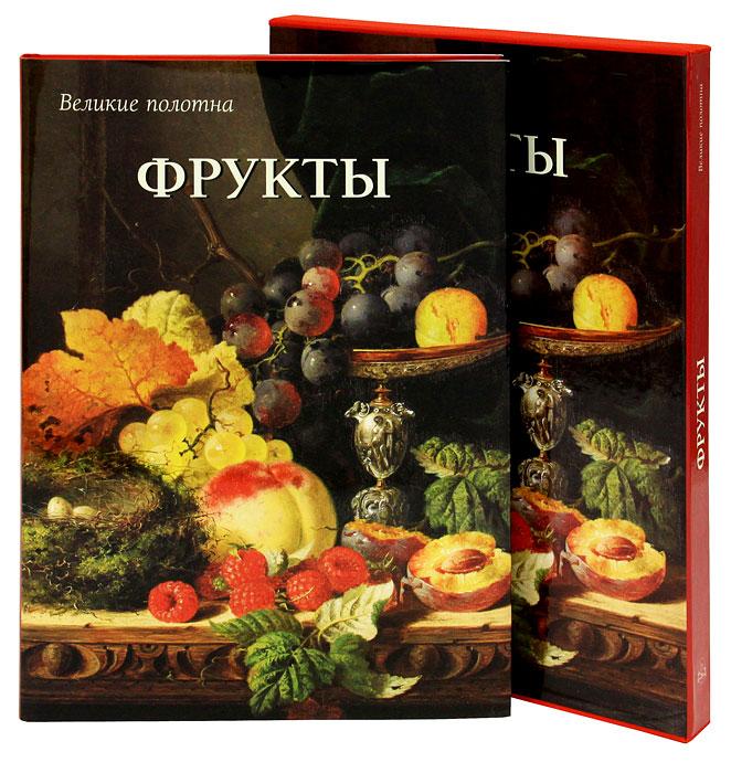 Вера Калмыкова Фрукты (подарочное издание) н в гоголь ревизор подарочное издание