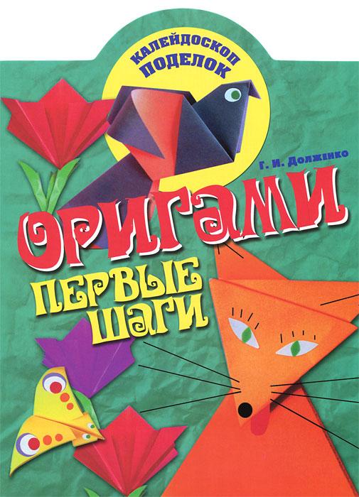 Г. И. Долженко Оригами. Первые шаги