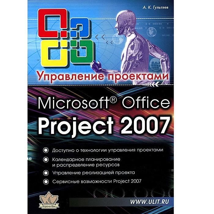 А. К. Гультяев MS Office Project Professional 2007. Управление проектами коровин в конец проекта украина