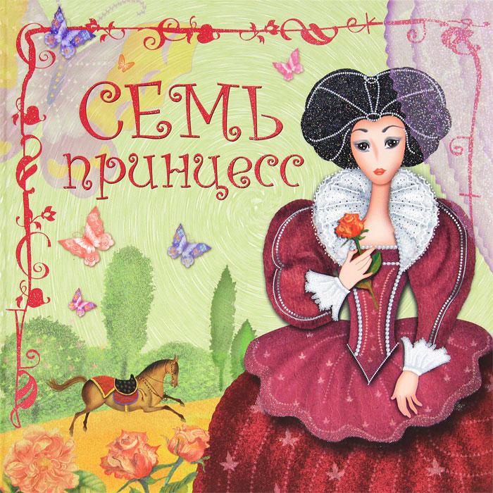 Д. Колдина Семь принцесс как стать принцессой книга