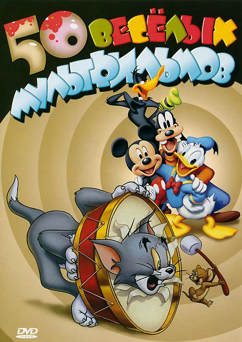 50 веселых мультфильмов
