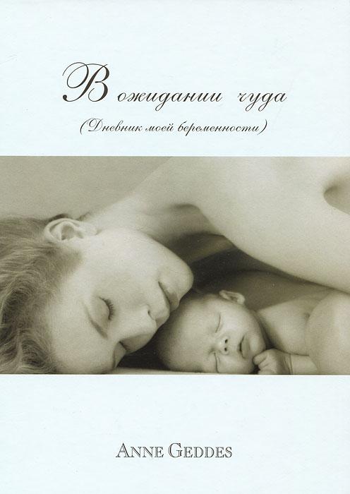 В ожидании чуда. Дневник моей беременности ирина горюнова армянский дневник цавд танем