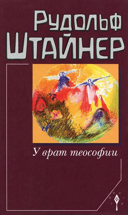 Zakazat.ru: У врат теософии. Рудольф Штайнер