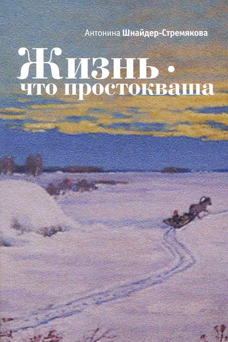 Антонина Шнайдер-Стремякова Жизнь - что простокваша книга мастеров