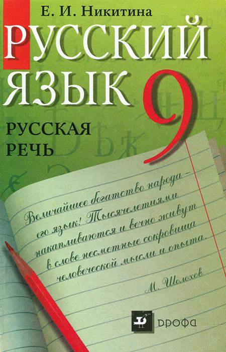 Е. И. Никитина Русский язык. Русская речь. 9 класс отзывы