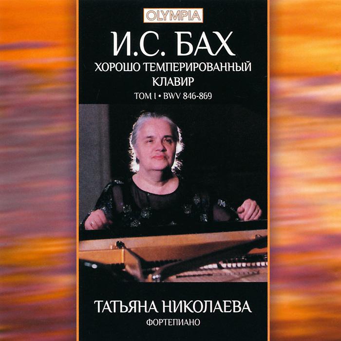 Татьяна Николаева Татьяна Николаева. Бах. ХТК, Том 1 (2 CD) музыка cd dvd 2cd 5