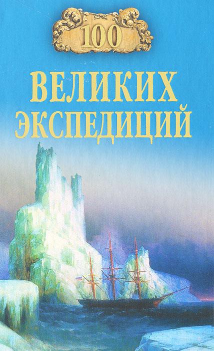 Р. К. Баландин 100 великих экспедиций рудольф баландин 100 великих богов