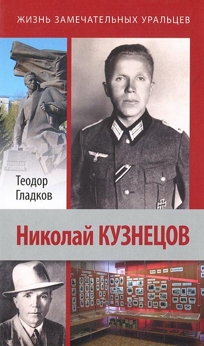 Теодор Гладков Николай Кузнецов теодор гладков спецагент 1 неизвестный николай кузнецов