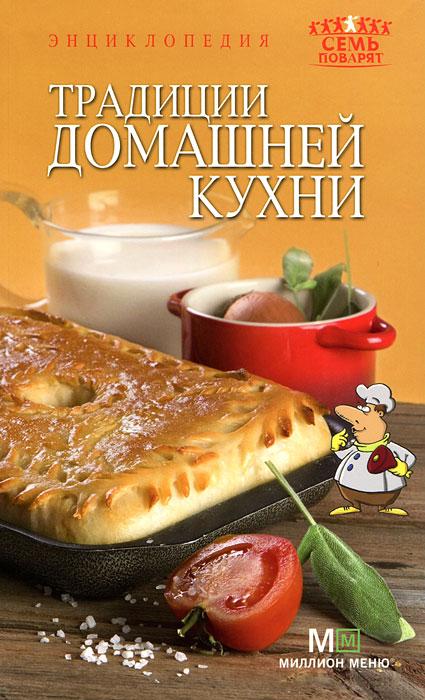Светлана Першина Традиции домашней кухни братушева а лучшие рецепты пирогов