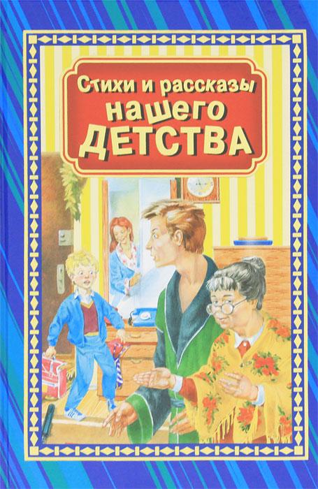 Данкова Регина Е. Стихи и рассказы нашего детства