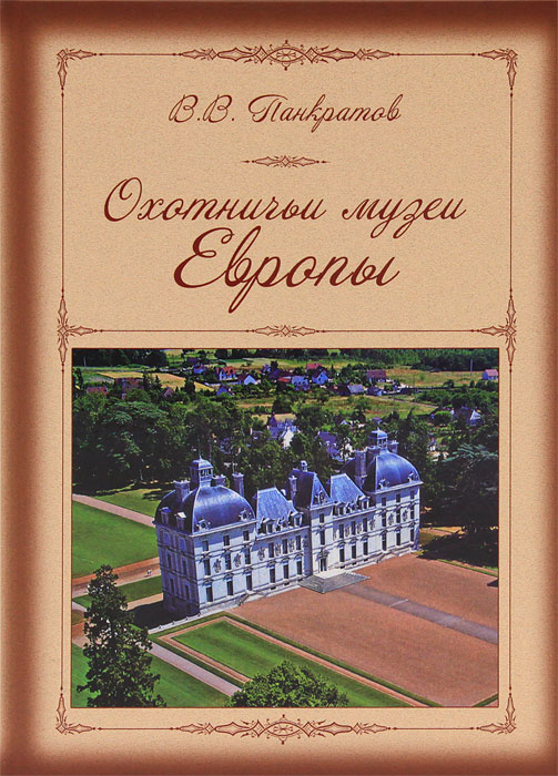 В. В. Панкратов музеи Европы