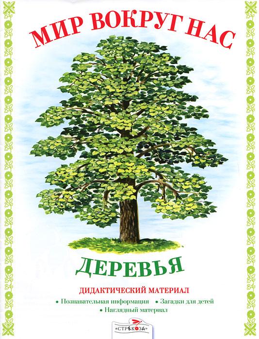 Деревья. Дидактический материал