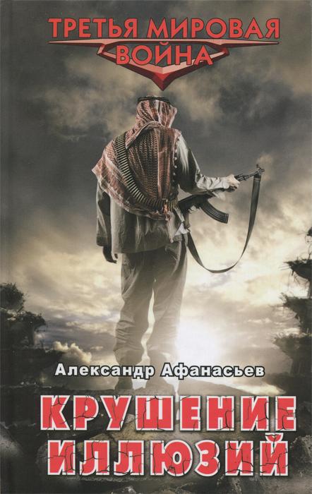 Александр Афанасьев Крушение иллюзий александр киров витька выбирает родину