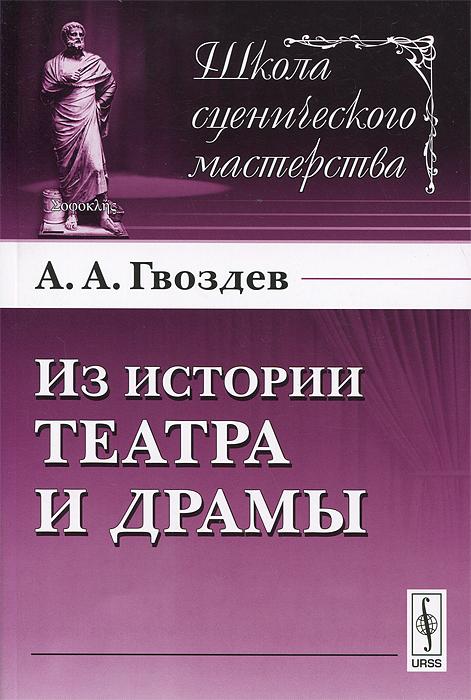Из истории театра и драмы. А. А. Гвоздев