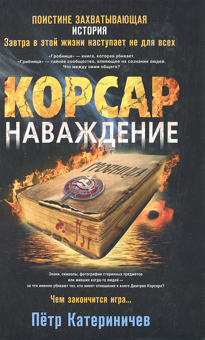 Петр Катериничев Корсар. Наваждение