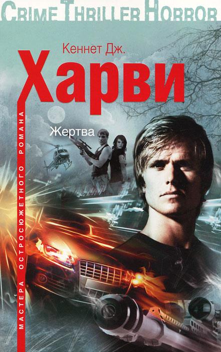 Zakazat.ru: Жертва. Кеннет Дж. Харви