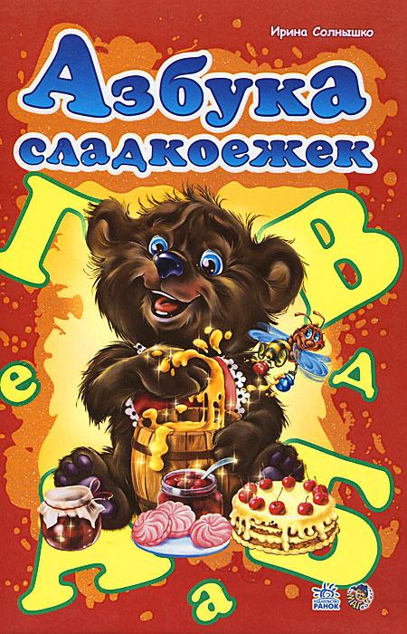 Ирина Солнышко Азбука сладкоежек смотрова н первые шаги к чтению
