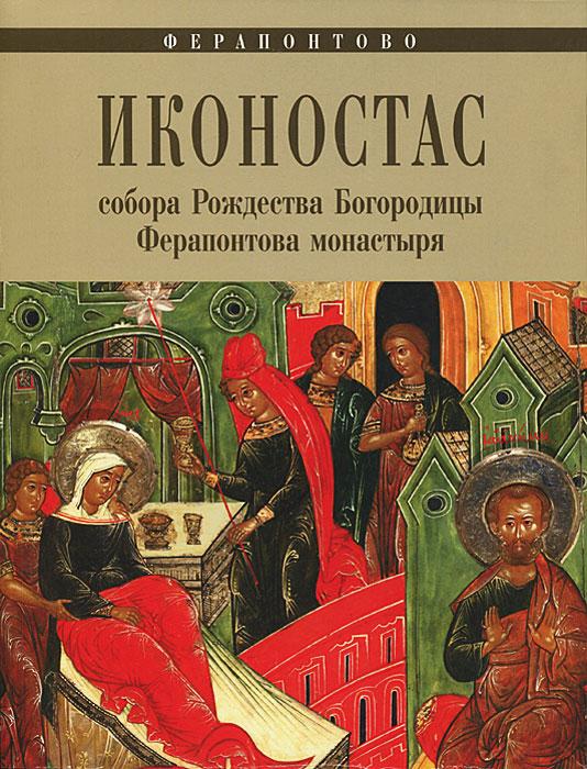 М. Н. Шаромазов Ферапонтово. Иконостас собора Рождества Богородицы Ферапонтова монастыря