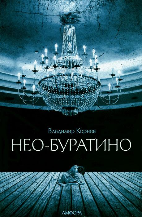 Владимир Корнев Нео-Буратино кроссы адидас нео