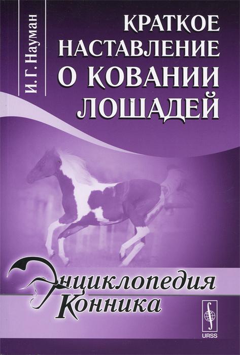 И. Г. Науман Краткое наставление о ковании лошадей