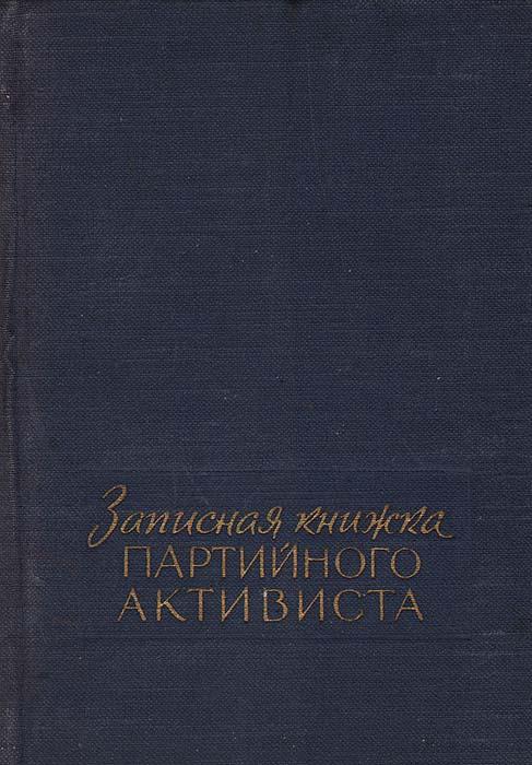 Записная книжка партийного активиста