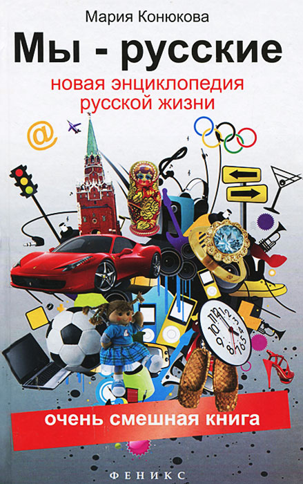 Мария Конюкова Мы - русские. Новая энциклопедия русской жизни