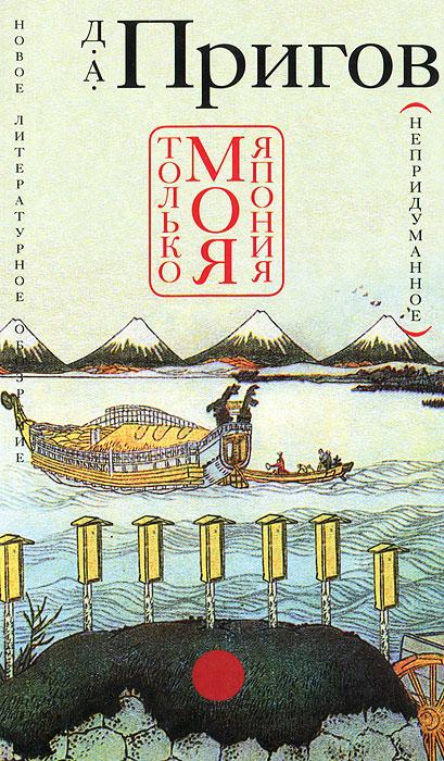 Д. А. Пригов Только моя Япония (непридуманное) д а пригов трое творений